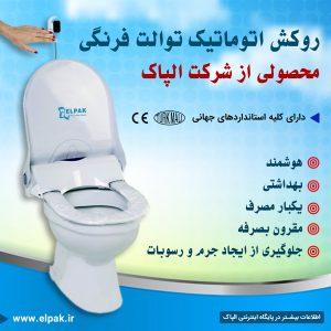 دستگاه کاور اتوماتیک توالت فرنگی