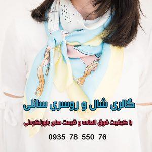 فروش انواع شال و روسری سانلی