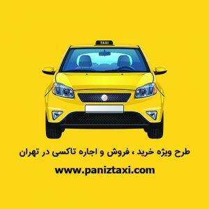 طرح ویژه خرید ، فروش و اجاره تاکسی در تهران