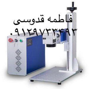 فروش دستگاه لیزر مارکینگ فایبر (توان 30 وات و 50 وات )