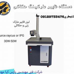 دستگاه حکاکی لیزری فلزات و غیر فلزات