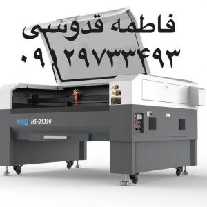 فروش دستگاه برش لیزری چرم و پارچه