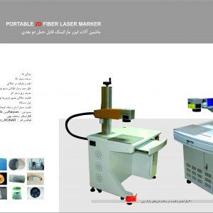 فروش دستگاه حکاکی لیزر فایبر مارکینگ