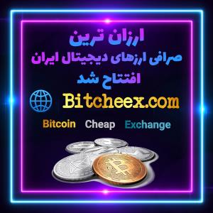 صرافی آنلاین ارز های دیجیتال بیتچیکس | خرید و فروش انواع ارز های دیجیتال با قیمت مناسب و سرعت بالا