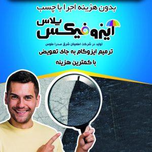 فروش و پخش عمده ایزوگام شرق مشهد مستقیم از کارخانه