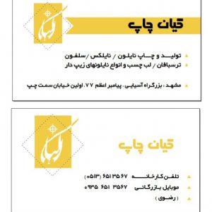 تولید و چاپ نایلون در مشهد