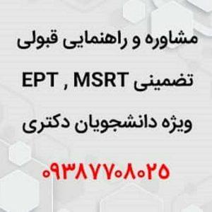 قبولی تضمینی در کسب مدرک EPT , MSRT