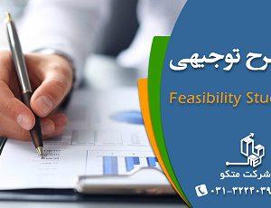 نوشتن طرح توجیهی فنی مالی و اقتصادی