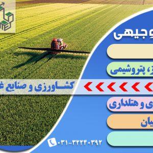 نوشتن طرح توجیهی فنی مالی و اقتصادی کشاورزی