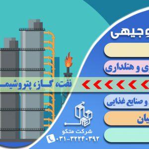 نوشتن طرح توجیهی فنی مالی و اقتصادی نفت گاز پتروشیمی