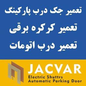 فروش ، نصب و تعمیر کرکره برقی ، جک پارکینگ ، درب اتومات