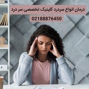 درمان انواع سردرد در کلینیک سردرد تهران