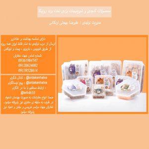 محصولات کنجدی و شیرینی جات یزدی تحت برند روبیکا