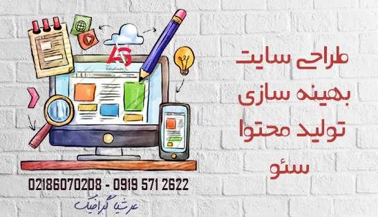 بهترین طراحی سایت در تهران-سئو حرفه ای سایت