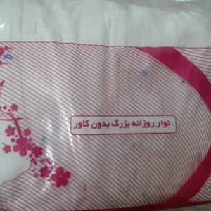 نواربهداشتی ، پد و دستمال کاغذی نانسی و پنبه ریز در شیراز