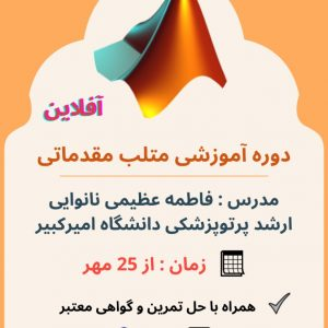 دوره متلب مقدماتی در تهران-نیازجو