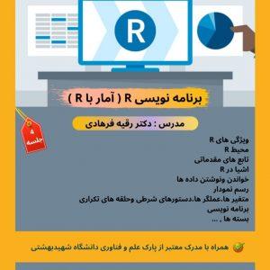 برنامه نویسی R در تهران-نیازجو