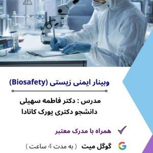 وبینار ایمنی زیستی-نیازجو